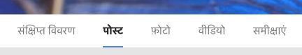"""गूगल प्लस टॅब्स में से """"पोस्ट"""" चुनें"""
