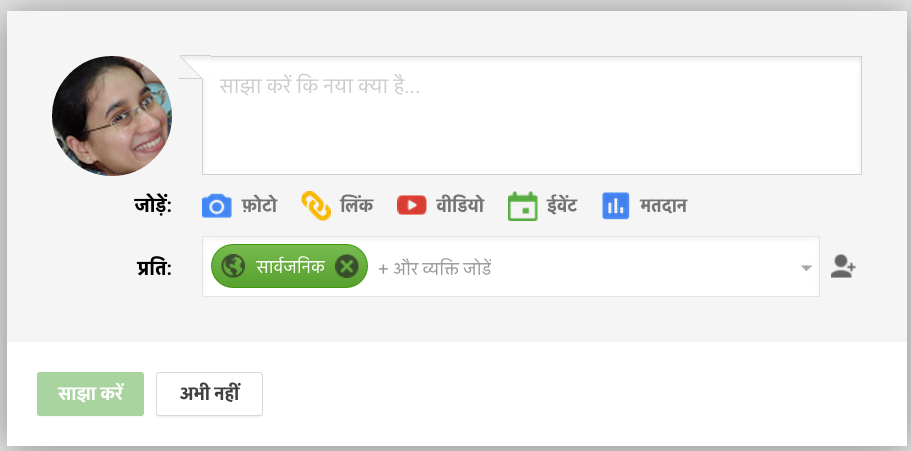 गूगल+ शेयर बॉक्स हिंदी