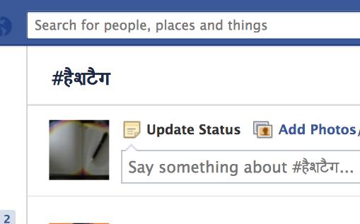फेसबुक हैश टैग - क्या होंगे अलग हट के?