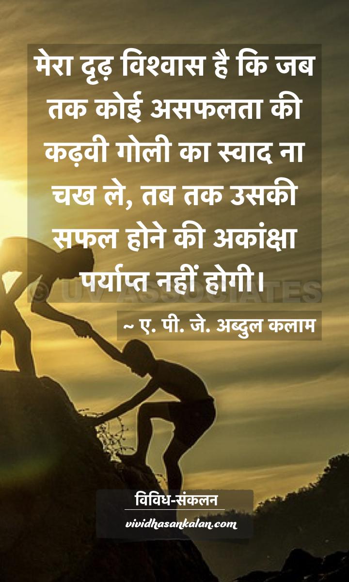 ए. पी. जे. अब्दुल कलाम - असफलता की गोली   bitter pill of failure   Hindi Quotes