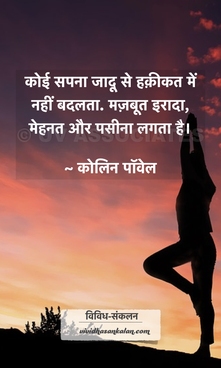 Hindi Quote Image | Koi Sapna Jadu se poora nahi hota