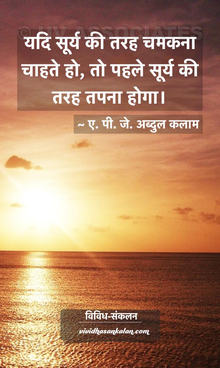 APJ Abdul Kalam - Hindi Quotes - Suraj ki tarah chamakna chahte ho to