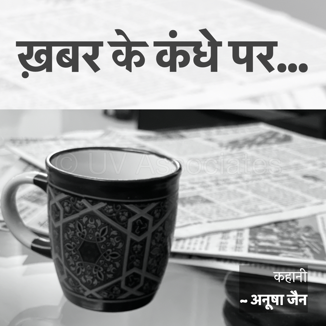 hindi kahani - khabar ke kandhe par