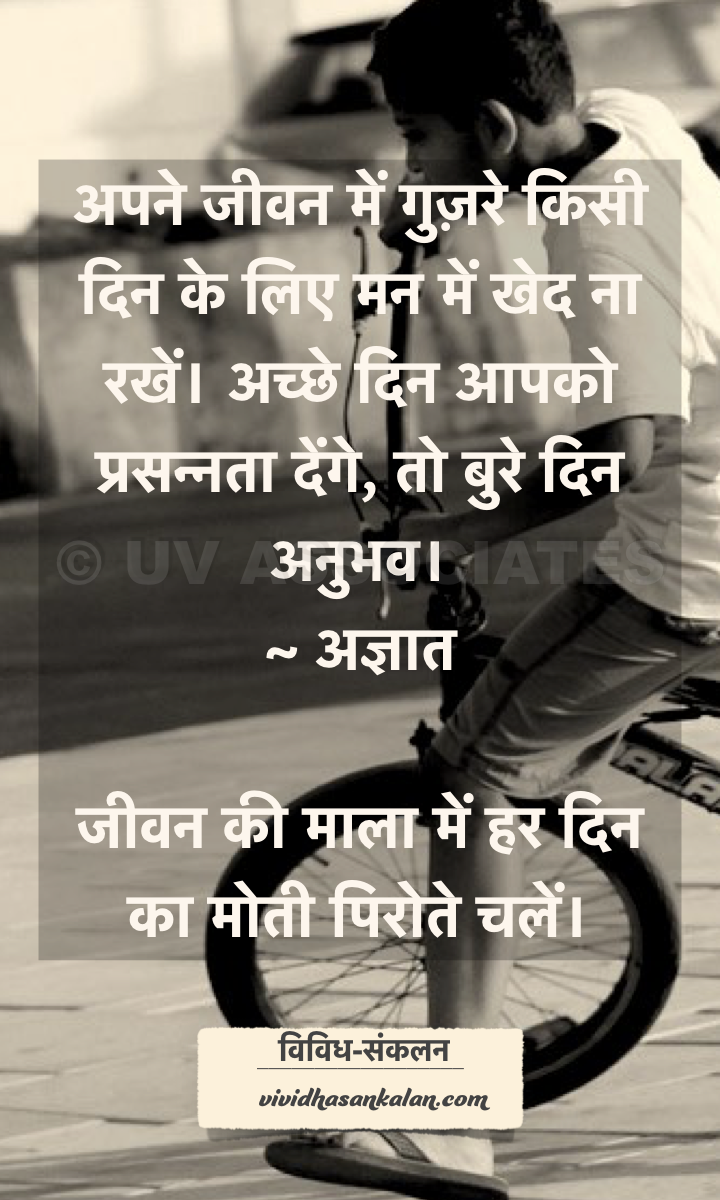 Hindi Quote Image - Inspirational Hindi quote translated -- Good Days & Bad Days