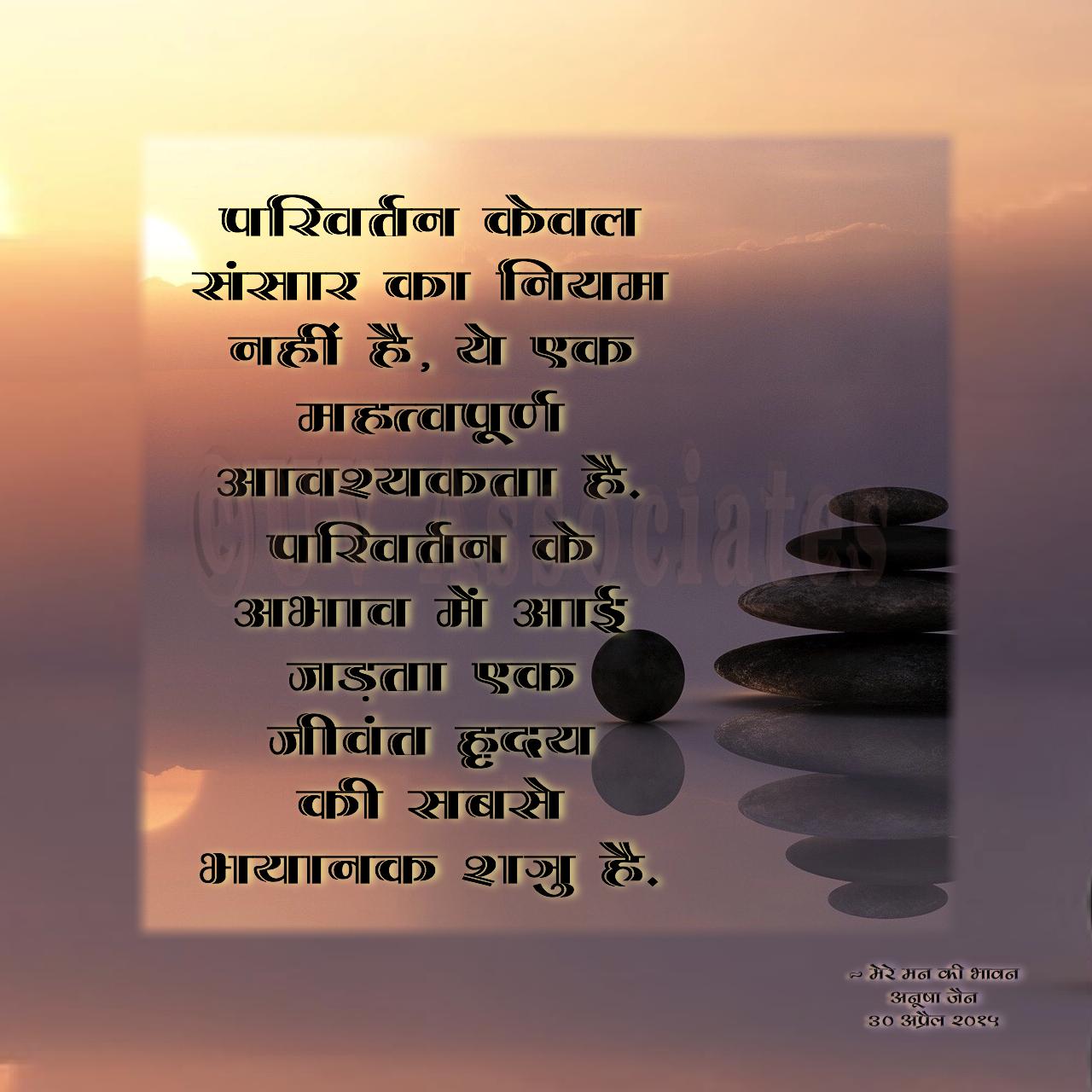 परिवर्तन - हिंदी कोट्स - Hindi quote image about change