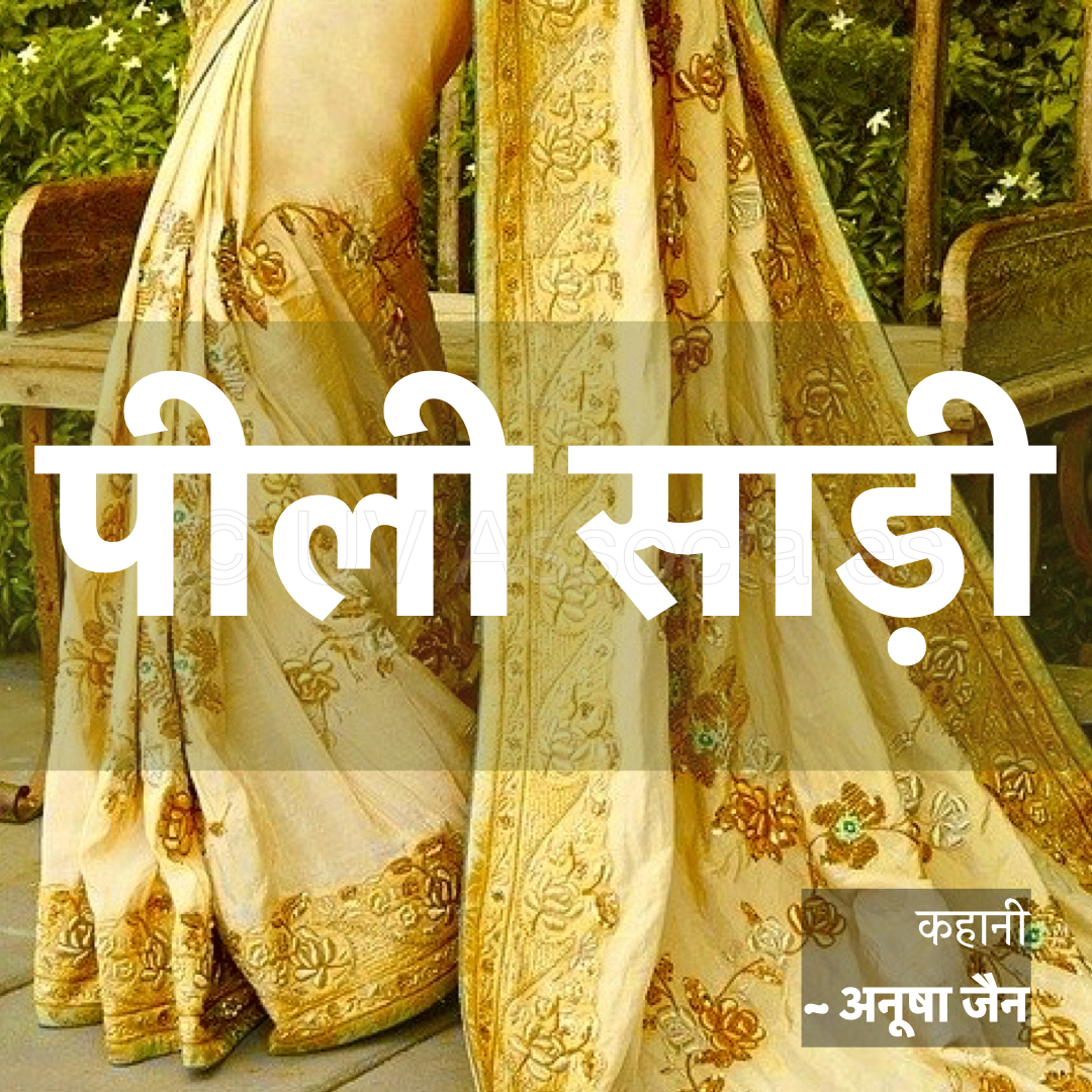 hindi kahani - Peeli Saree