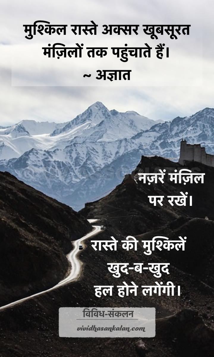 Inspirational Hindi Quotes | प्रेरक हिंदी विचार