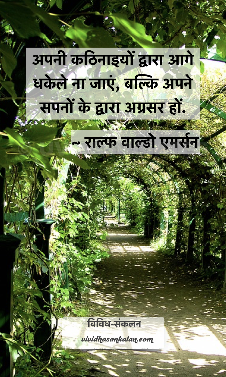 Hindi Inspirational Quote - Kathinaaiyon dwara aage dhakele na jaaein