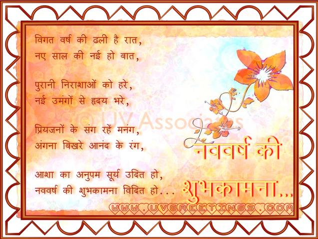 Hindi New Year eCard - Nav Varsh Ki Shubhkamna