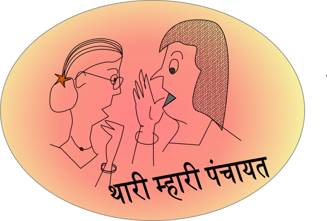 Indian Women Gossiping