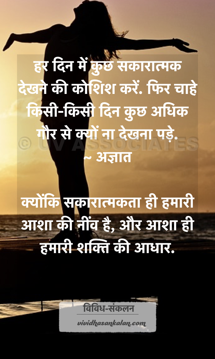 Hindi Quote - Har din mein kuch sakaratmak dekhne ki koshish karein