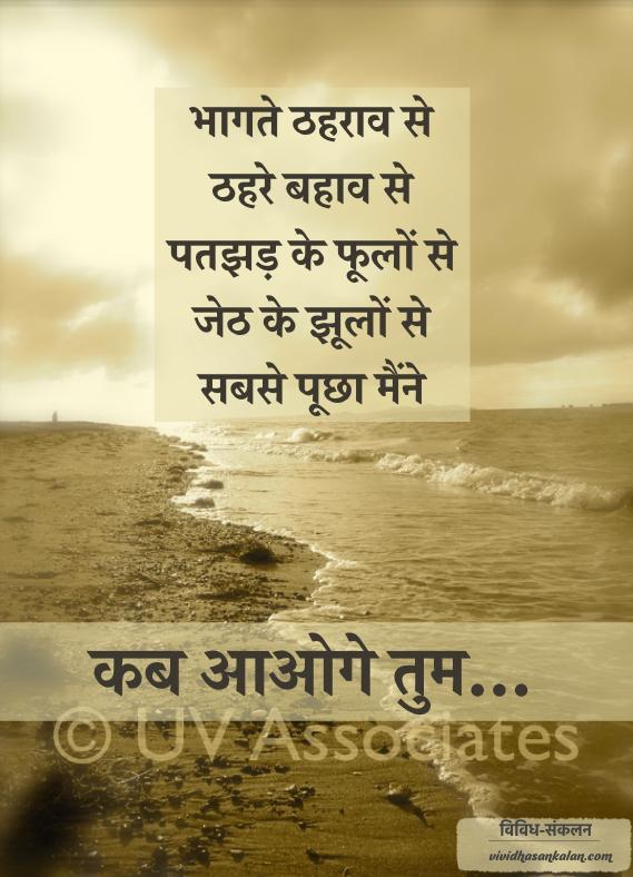 कब आओगे तुम - हिंदी कविता
