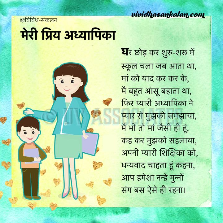 Meri Pyari Adhyapika - Hindi Poem for kids