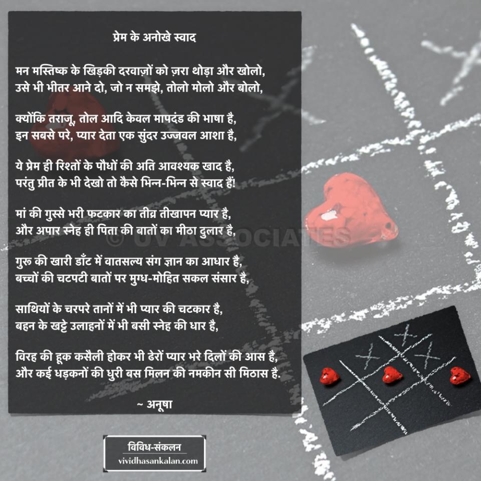 प्रेम के अनोखे स्वाद - हिंदी कविता