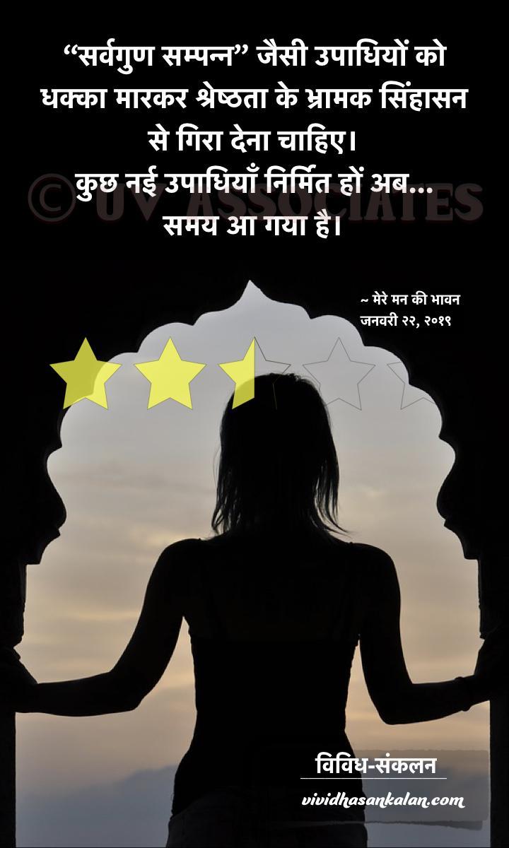 हिन्दी विचार - सर्वगुण सम्पन्न की मिथ्या उपाधि