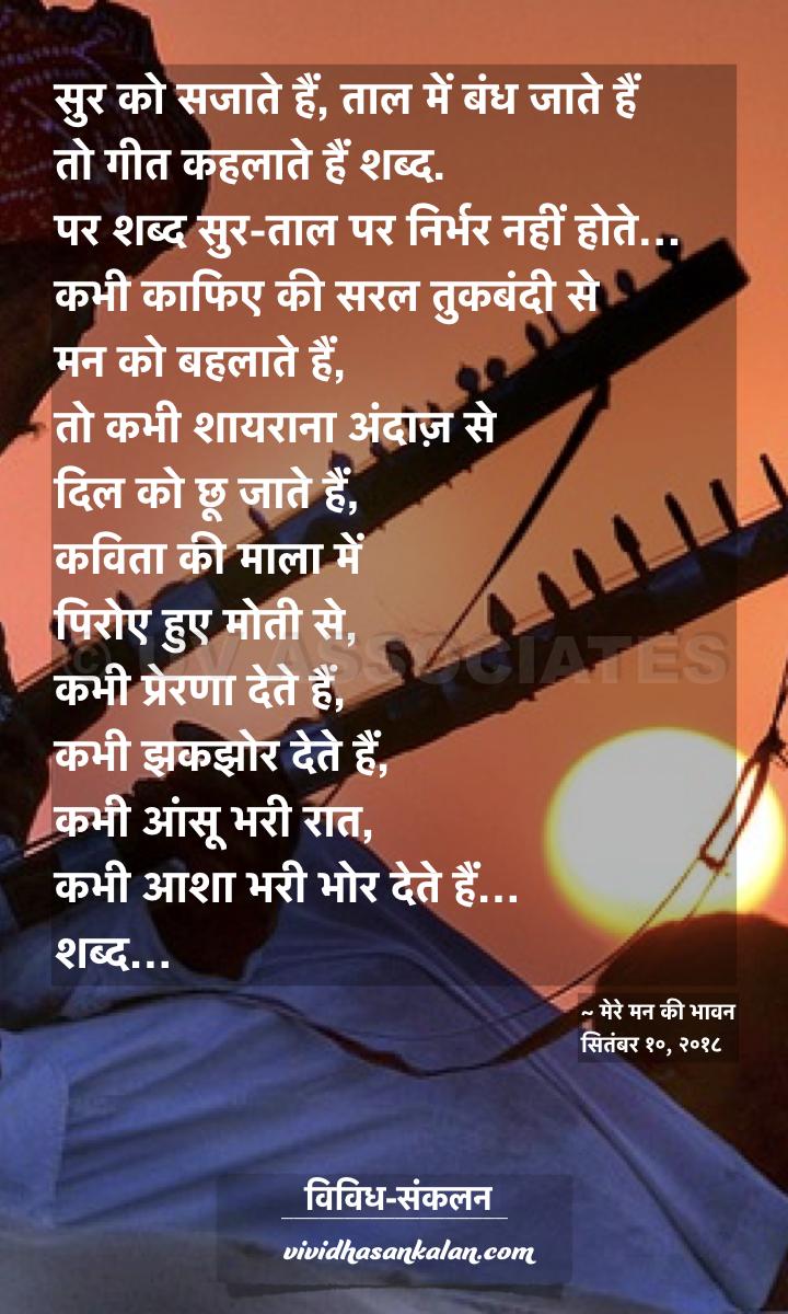 hindi quote image - सुर को सजाते हैं, ताल में बंध जाते हैं तो गीत कहलाते हैं शब्द.