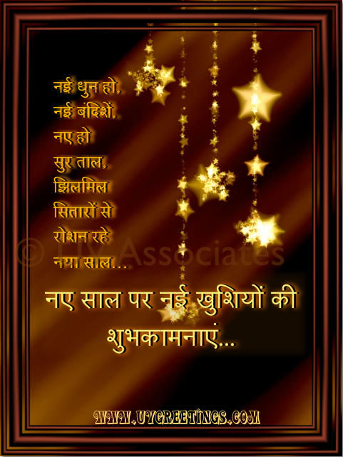 Hindi New Year eCard - Jhilmil Sitaaron sa Naya Saal