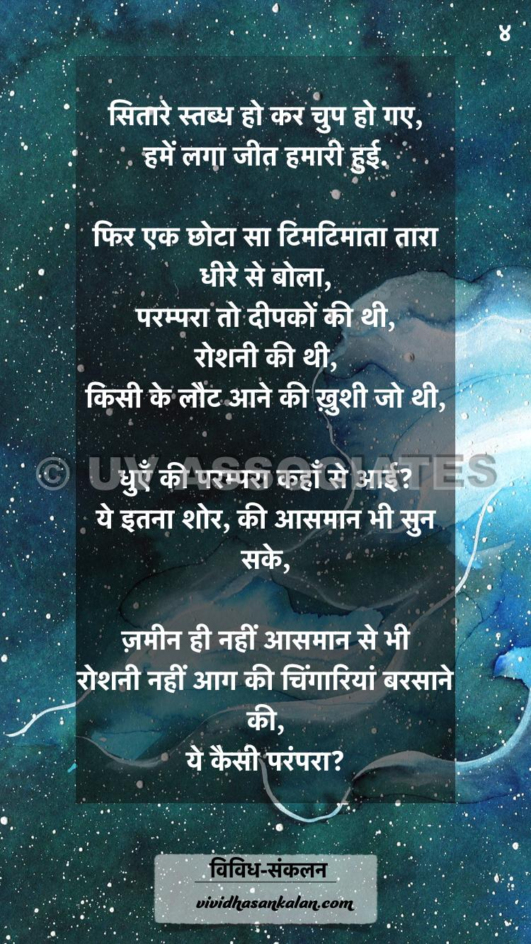 Hindi Poem on the Occasion of Deepawali
