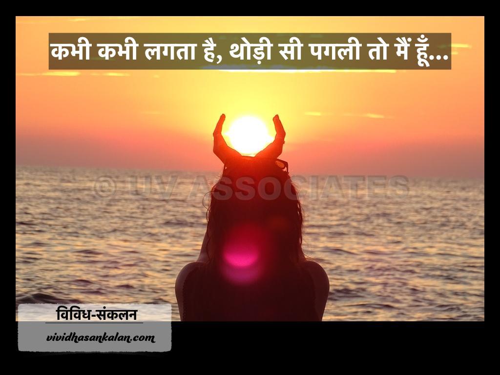 Kabhi Kabhi Lagta Hai