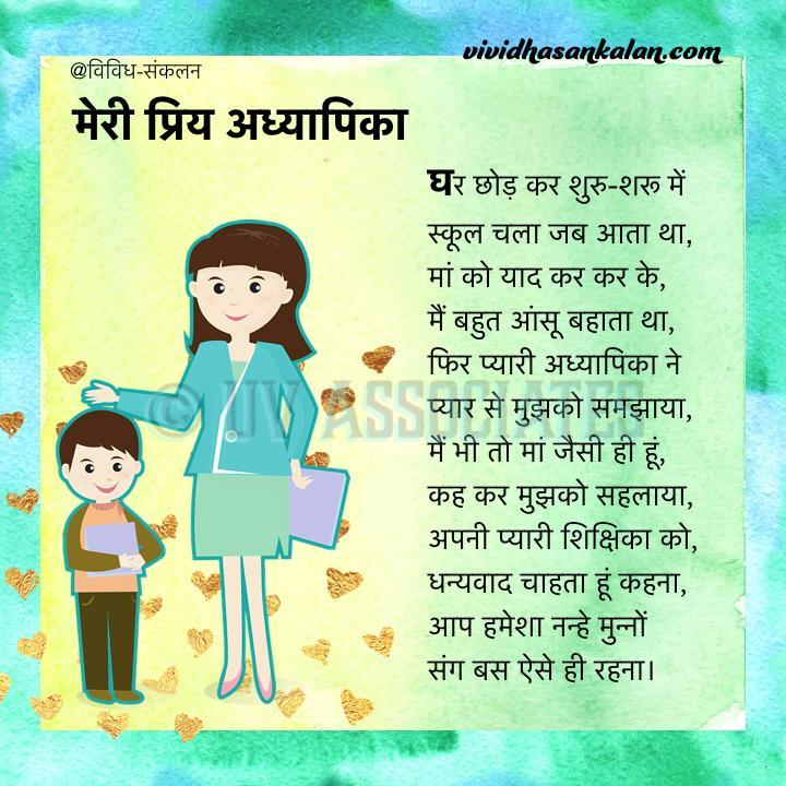Adhyapika par Hindi Kavita