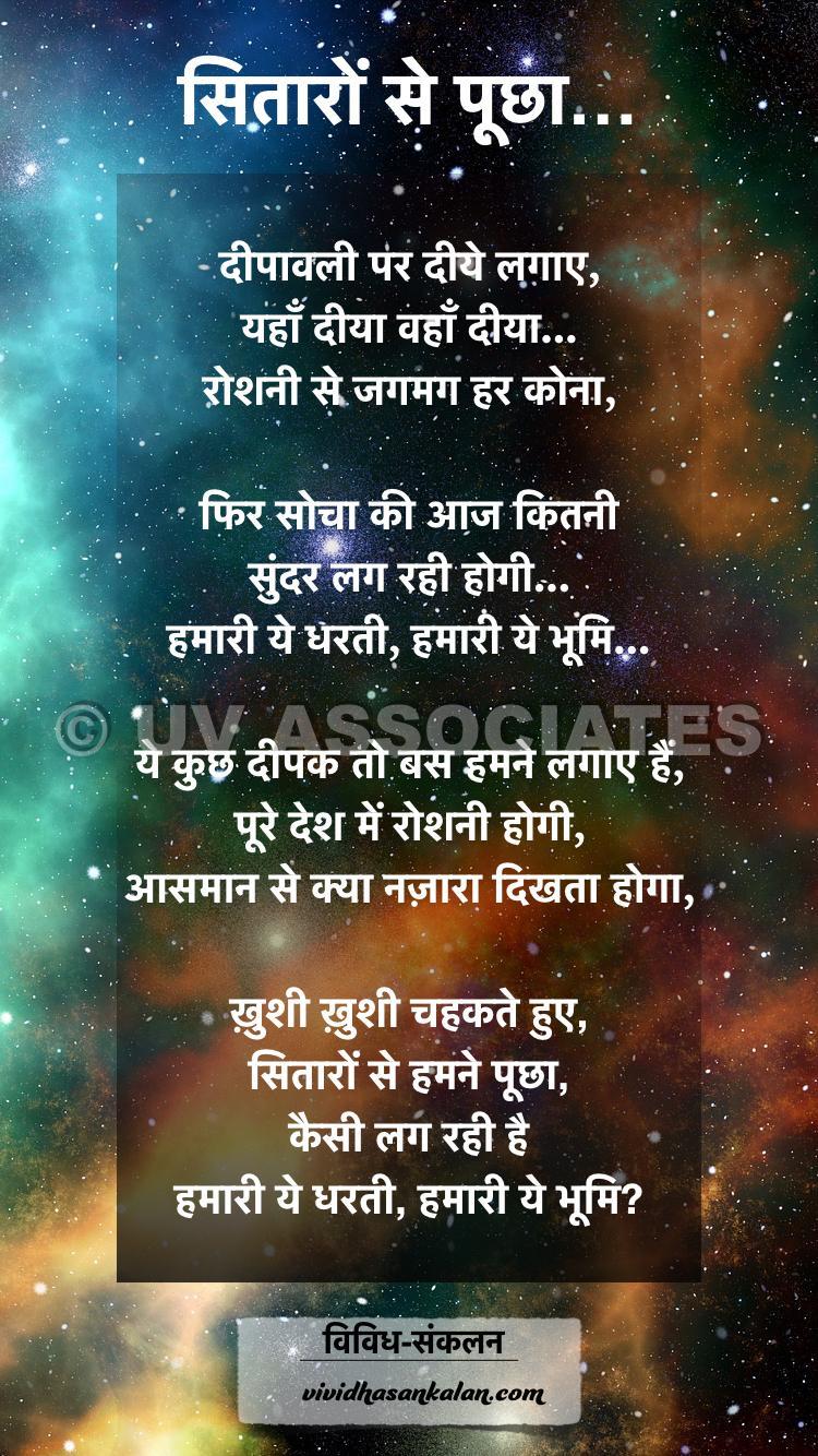 दीपावली पर लिखी हिंदी कविता