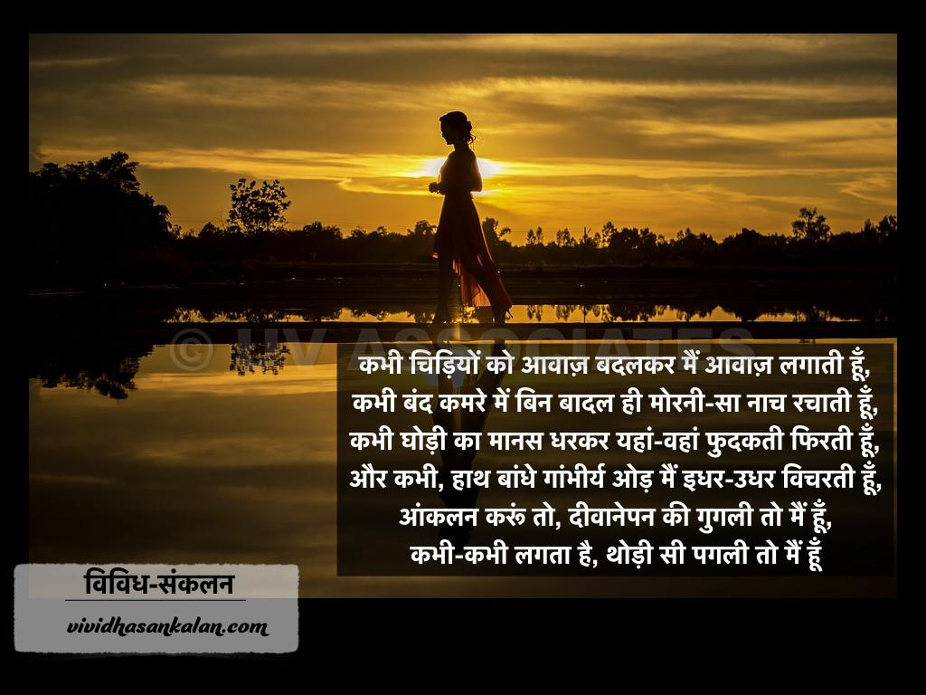 Kabhi to Avaaz Badalkar - Hindi Poem