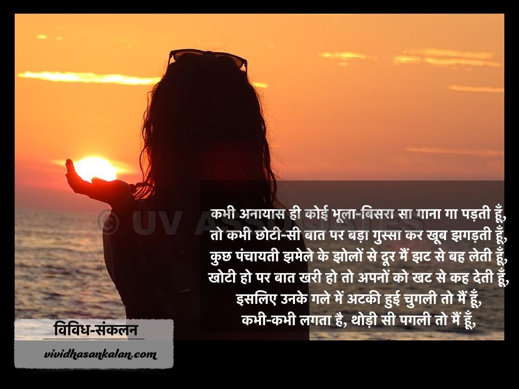 Kabhi Anaayas Hi Koi Bhoola Bisra...