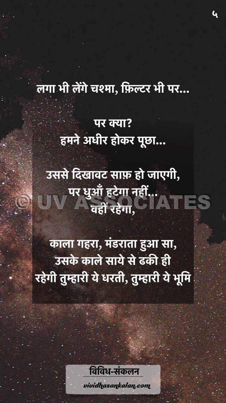 हिंदी कविता - दीपावली पर पटाखों के दुष्परिणाम