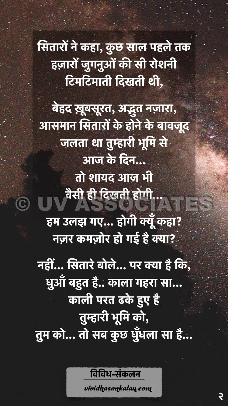 Hindi Poem written on Diwali